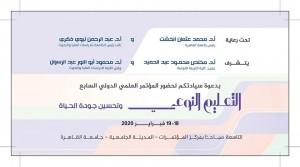 المؤتمر العلمي الدولي السابع